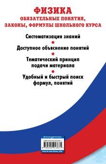 Обложка сзади Физика. Обязательные понятия, законы, формулы школьного курса А. В. Попов