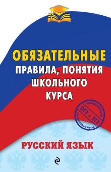 Обложка Русский язык.Обязательные правила, понятия школьного курса М. В. Ткачева