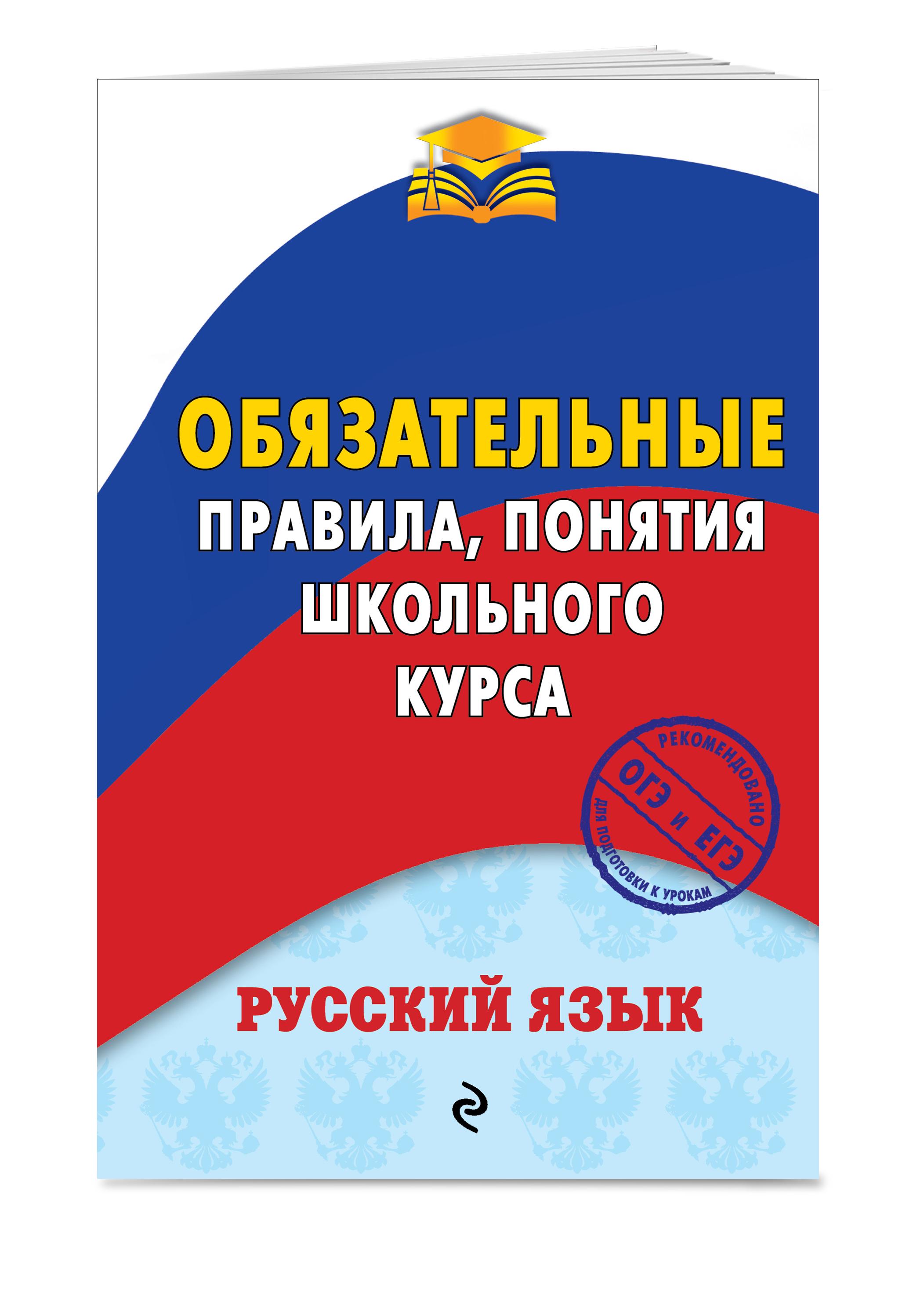 Русский язык.Обязательные правила, понятия школьного курса ( Ткачева М.В.  )