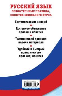 Обложка сзади Русский язык.Обязательные правила, понятия школьного курса М. В. Ткачева