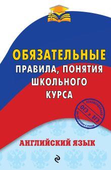 Обложка Английский язык. Обязательные правила, понятия школьного курса В. И. Омеляненко