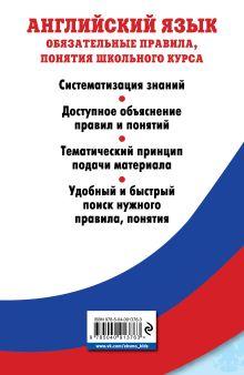 Обложка сзади Английский язык. Обязательные правила, понятия школьного курса В. И. Омеляненко