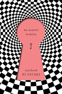 Нюша. Блокнот My Beauty Secrets PINK (твердый переплет, 160x243)