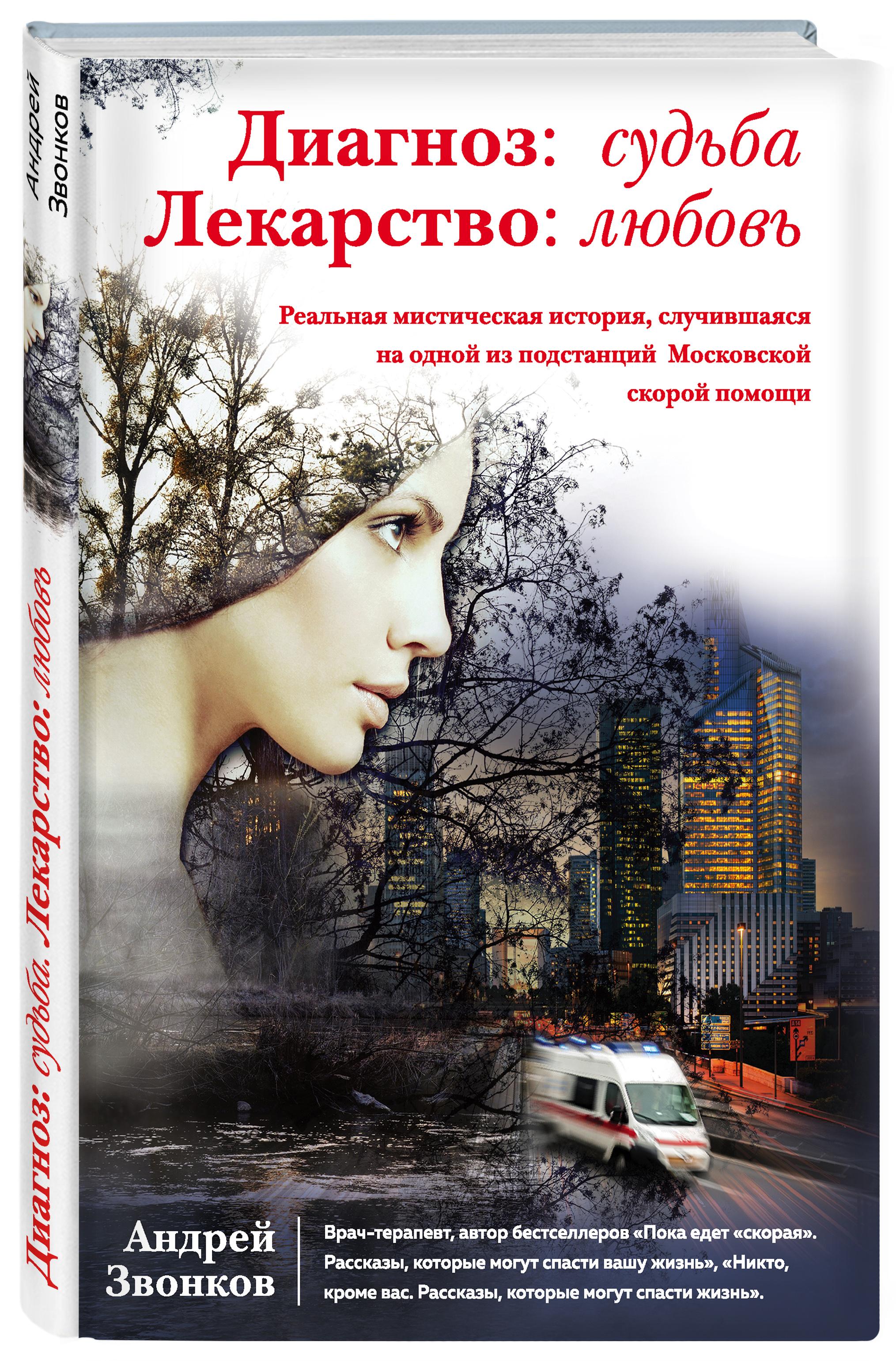 Диагноз: судьба. Лекарство: любовь (книга в суперобложке) ( Звонков А.Л.  )