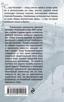 Обложка сзади Заблудившаяся муза Валерия Вербинина
