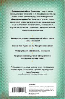 Обложка сзади Исчезающая ложка или Удивительные истории из жизни периодической таблицы Менделеева Сэм Кин