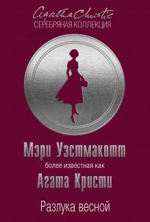 Обложка Разлука весной Мэри Уэстмакотт