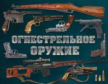Огнестрельное оружие (альбомный формат)