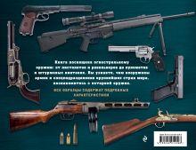 Обложка сзади Огнестрельное оружие (альбомный формат) Дмитрий Алексеев