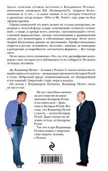 Обложка сзади Путин. Человек с Ручьем Андрей Колесников