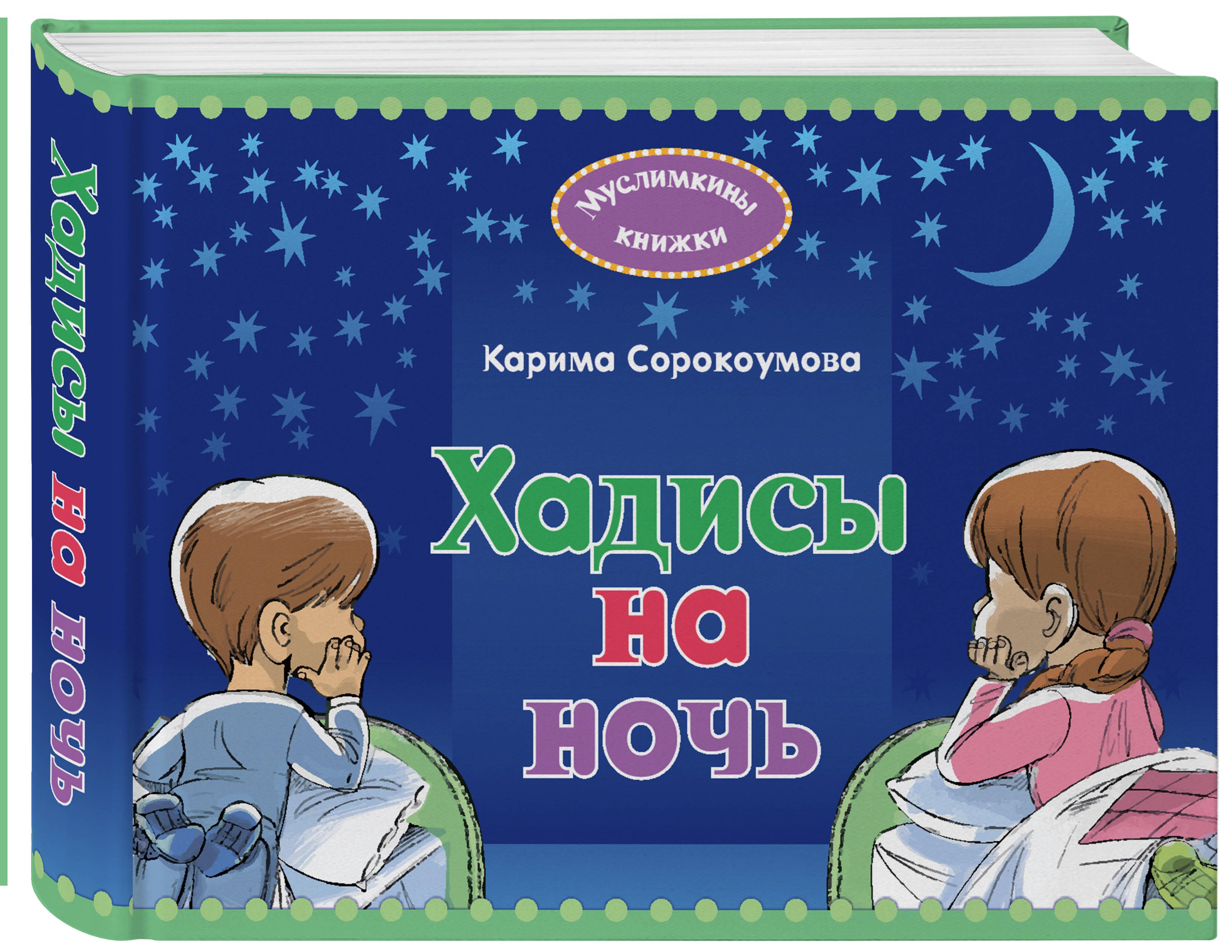 Хадисы на ночь ( Сорокоумова, Карима  )