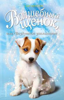 Обложка Волшебный щенок, или Воздушное заклинание (выпуск 4) Сью Бентли
