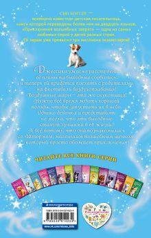 Обложка сзади Волшебный щенок, или Воздушное заклинание (выпуск 4) Сью Бентли