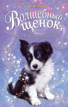 Обложка Волшебный щенок, или Чудесная находка Сью Бентли