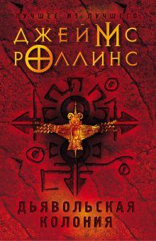Обложка Дьявольская колония Джеймс Роллинс