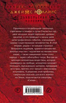 Обложка сзади Дьявольская колония Джеймс Роллинс