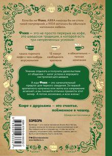 Обложка сзади Fika, или шведское счастье в чашечке кофе Линда Балслев