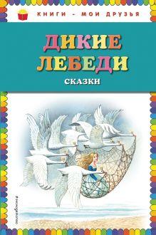 Обложка Дикие лебеди: сказки (ил. И. Егунова)