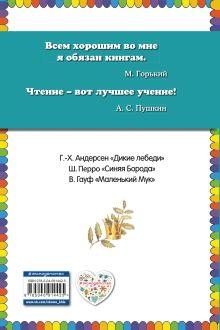 Обложка сзади Дикие лебеди: сказки (ил. И. Егунова)