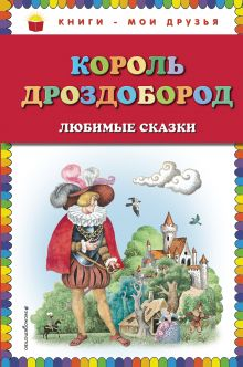 Обложка Король Дроздобород: любимые сказки (ил. И. Егунова)