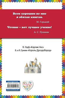 Обложка сзади Король Дроздобород: любимые сказки (ил. И. Егунова)
