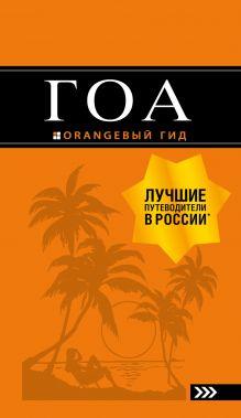 Гоа: путеводитель. 4-е изд.