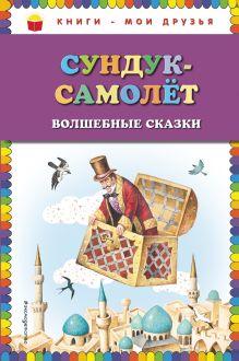Сундук-самолёт: волшебные сказки (ил. И. Егунова)