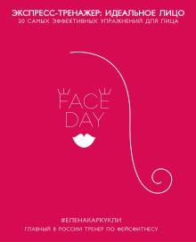 Faceday: Экспресс-тренажер. Идеальное лицо