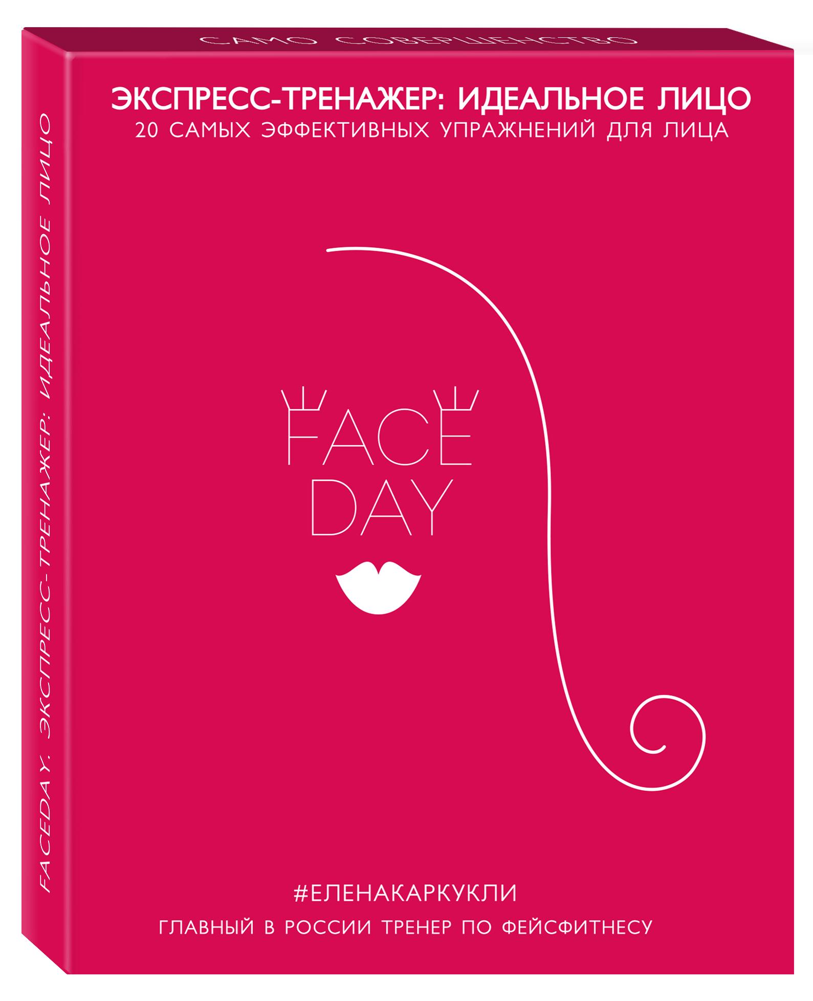 Faceday: Экспресс-тренажер. Идеальное лицо ( Каркукли Е.А.  )