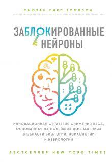 Заблокированные нейроны. Инновационная стратегия снижения веса, основанная на новейших достижениях в области биологии, психологии и неврологии