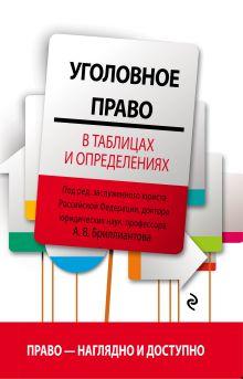 Обложка Уголовное право в таблицах и определениях Бриллиантов А.В.