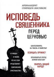 Обложка Исповедь священника перед Церковью Архимандрит Спиридон (Кисляков)