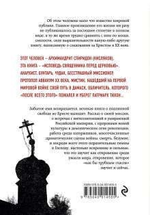 Обложка сзади Исповедь священника перед Церковью Архимандрит Спиридон (Кисляков)