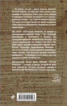 Обложка сзади Почерк Леонардо Дина Рубина
