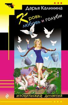 Обложка Кровь, любовь и голуби Дарья Калинина