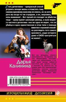 Обложка сзади Кровь, любовь и голуби Дарья Калинина