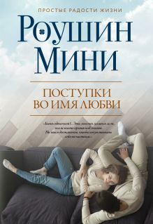 Обложка Поступки во имя любви Роушин Мини