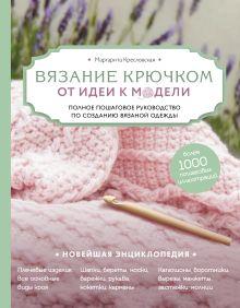 Вязание крючком. От идеи к модели. Полное пошаговое руководство по созданию вязаной одежды