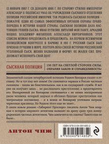 Обложка сзади Лабиринт Просперо Антон Чиж