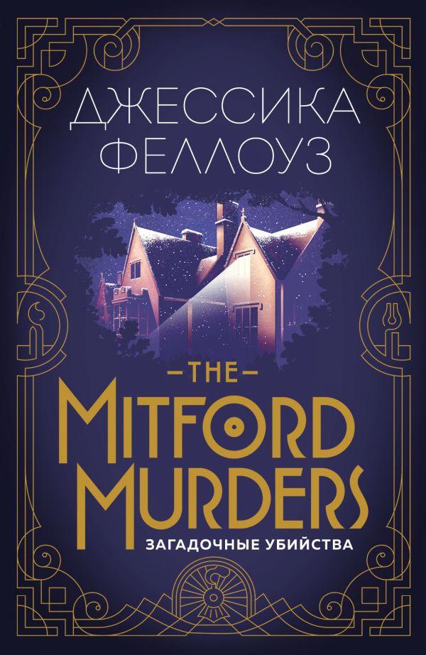 «The Mitford murders. Загадочные убийства»