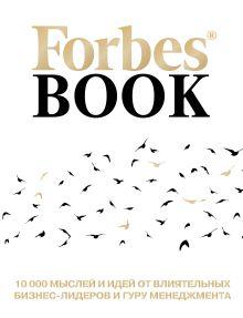 Обложка Forbes Book: 10 000 мыслей и идей от влиятельных бизнес-лидеров и гуру менеджмента (белый) Гудман Т.