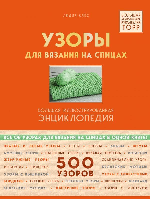 узоры для вязания на спицах большая иллюстрированная энциклопедия тopp