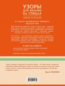 Обложка сзади Узоры для вязания на спицах. Большая иллюстрированная энциклопедия ТOPP Лидия Клёс