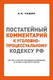 Обложка Постатейный комментарий к Уголовно-процессуальному кодексу РФ А. Н. Чашин