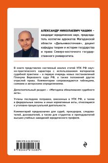 Обложка сзади Постатейный комментарий к Уголовно-процессуальному кодексу РФ А. Н. Чашин