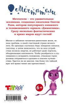 Обложка сзади Тайны планеты Хэппиленд Олег Рой