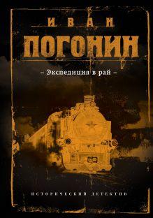 Обложка Экспедиция в рай Иван Погонин