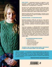 Обложка сзади Медленное вязание - SLOW KNITTING. Невероятное путешествие от мотка пряжи к вязаному шедевру Ханна Тиссен