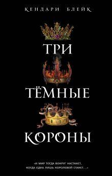 Три темные короны (#1)