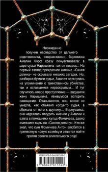 Обложка сзади Ветреное сердце Femme Fatale Валерия Вербинина